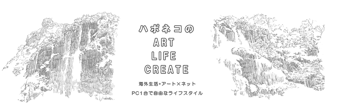 ハポネコのART LIFE CREATE
