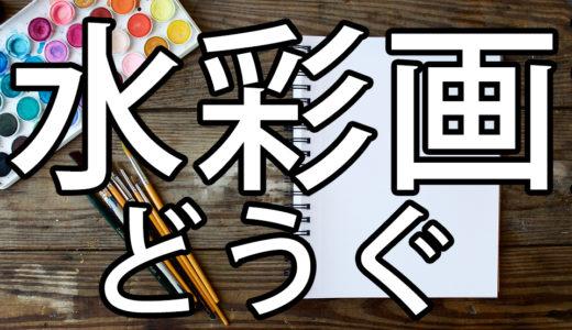水彩画の初心者で道具の選び方は?画材や筆で宮崎駿のおすすめは?