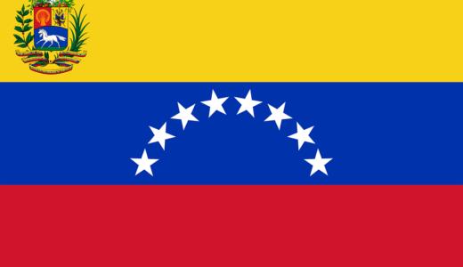 ベネズエラの混乱はなぜ?原因をわかりやすく経済危機で戦争の可能性は?