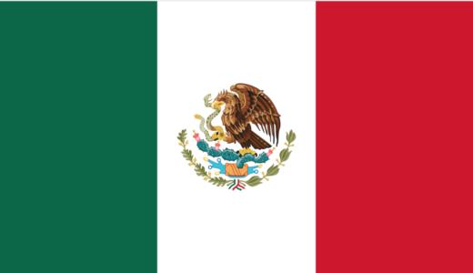 メキシコの国旗の意味や由来は?画像でわかりやすく解説!