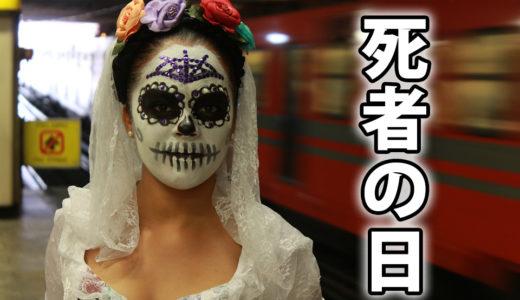 メキシコの死者の日はいつ?なぜ骸骨の飾りや花の意味や切り絵とは?