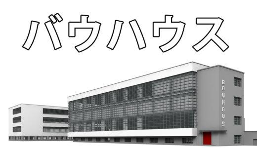 バウハウスとは?建築やデザインを初心者にもわかりやすく解説!