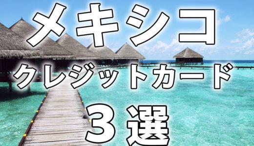 メキシコで使えるクレジットカードで日本のおすすめ3選!現地の情報は?