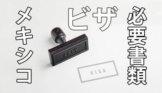 メキシコのビザで必要書類とは?取得方法や手続きをわかりやすく!