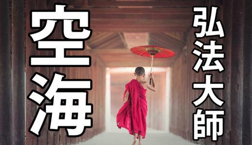 弘法大師と空海の違いとは?最澄の関係や覚え方もわかりやすく解説!