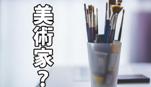 美術家とはどんな職業?仕事の内容を初心者にもわかりやすく解説!