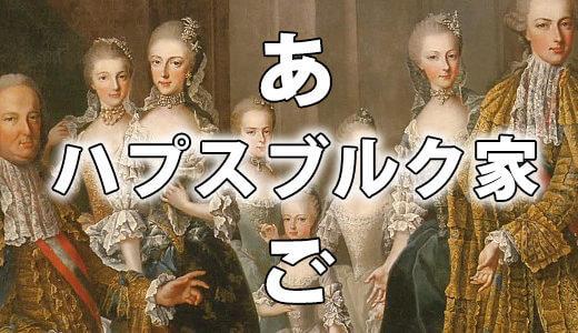ハプスブルク家で日本人の末裔や現在は?あごの特徴もわかりやすく!