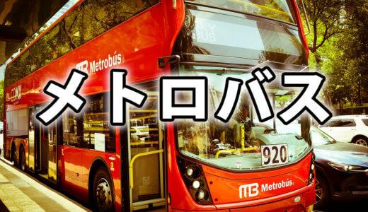 メキシコシティのメトロバスのカードの購入方法や乗り方と地図は?