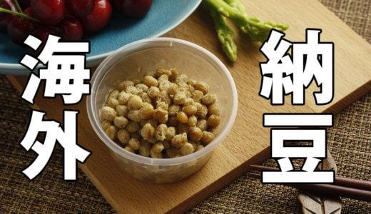 海外で納豆を手作りする裏技は?納豆菌やヨーグルトメーカー無しで?
