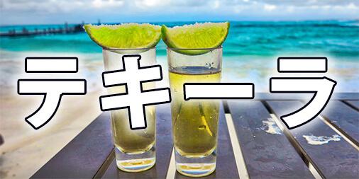 メキシコのお土産でテキーラのおすすめは?日本人向けの種類や飲み方は?