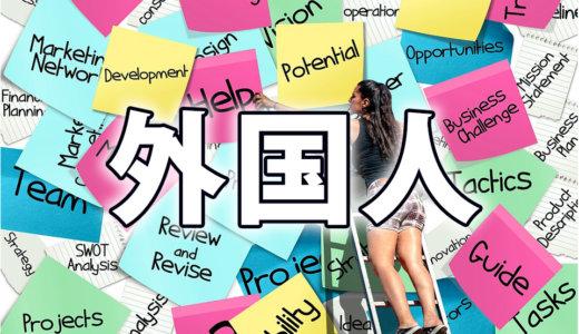 外国人が知りたい日本のことや文化は?魅力や面白いをプレゼンで紹介!
