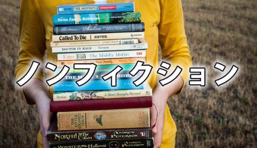 ノンフィクションとは何ですか?由来や日本語の意味をわかりやすく!