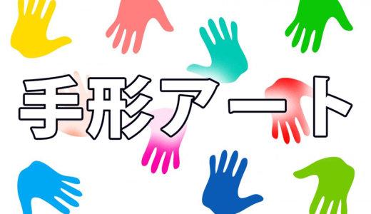 手形アートで水彩絵の具の水の量や濃さは?種類とやり方をわかりやすく!