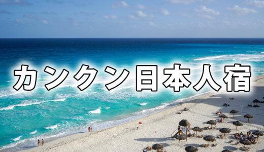 カンクンの日本人宿の場所と行き方は?カサ吉田とロサスシエテやオススメも!